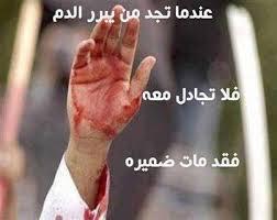 الاســـم:الدم.jpg المشاهدات: 129 الحجـــم:7.1 كيلوبايت