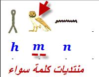 الاســـم:nom haman 2.png المشاهدات: 492 الحجـــم:9.8 كيلوبايت