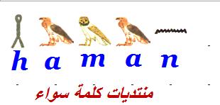 الاســـم:nom haman.png المشاهدات: 721 الحجـــم:12.1 كيلوبايت